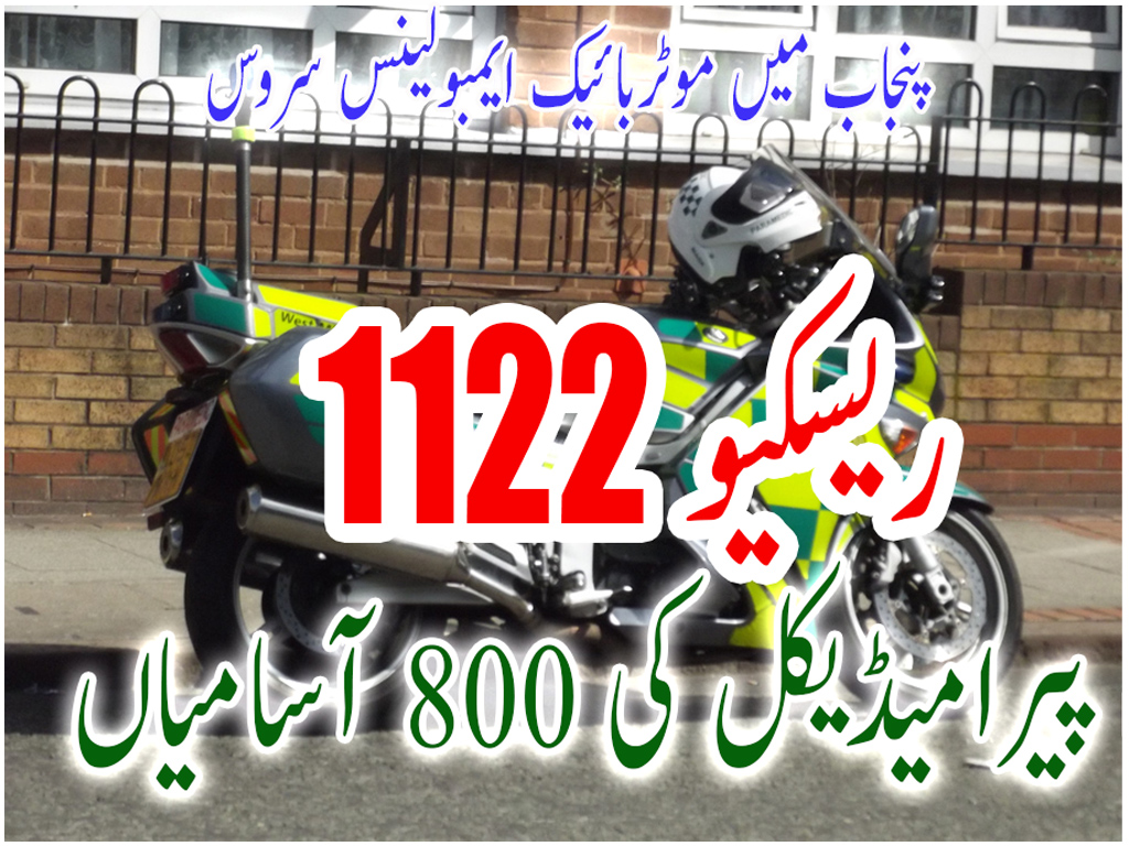 New 'Motorbike ambulance service' for major cities 2017 jobs